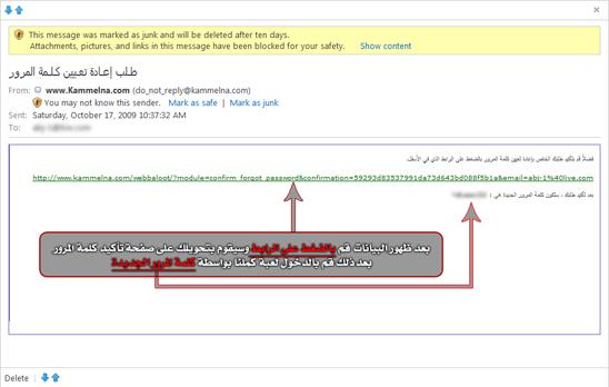 رابع خطوة في الدخول للبريد الإلكتروني