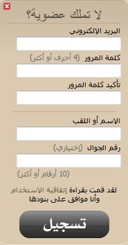 نموذج التسجيل